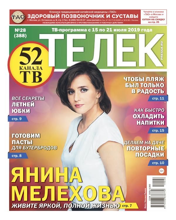 №28 (388) Янина Мелехова