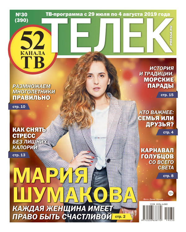 №30 (390) Мария Шумакова