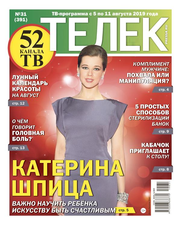 №31 (391) Катерина Шпица