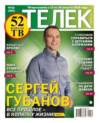 №32 (392) Сергей Губанов