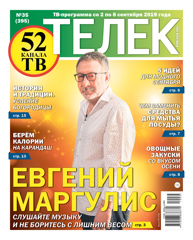 №35 (395) Евгений Маргулис