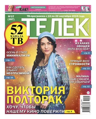 №37 (397) Виктория Полторак