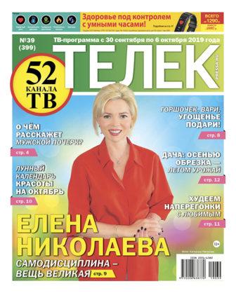 №39 (399) Елена Николаева