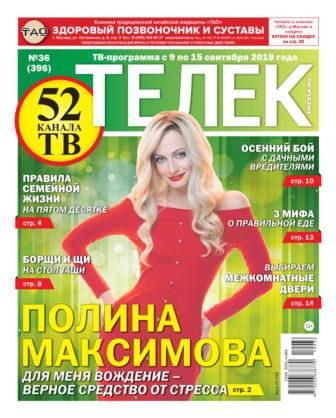 №36 (396) Полина Максимова