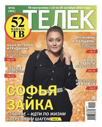 №41 (401) Софья Зайка