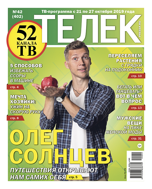 №42 (402) Олег Солнцев