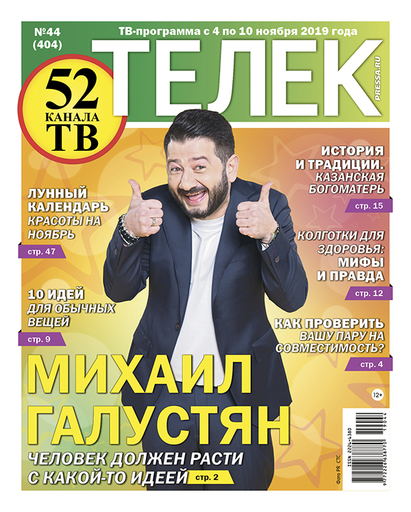№44 (404) Михаил Галустян