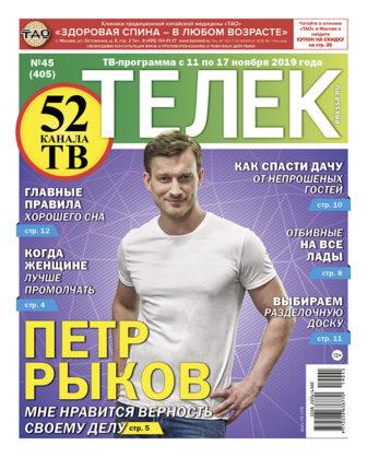 №45 (405) Петр Рыков