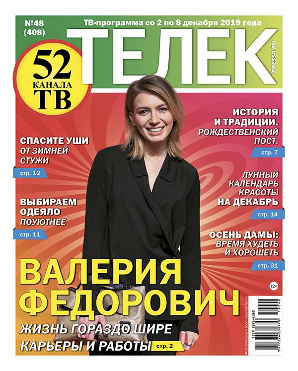 №48 (408) Валерия Федорович