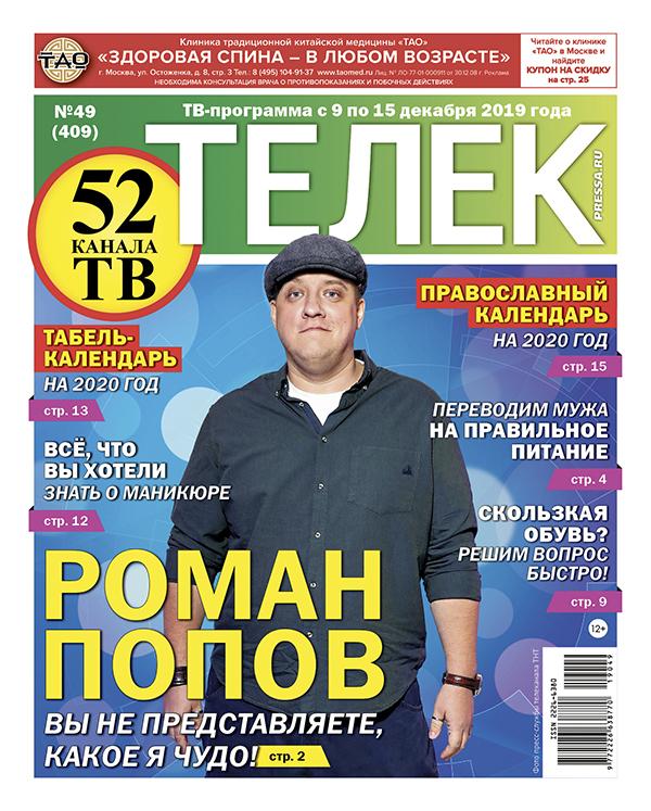 №49 (409) Роман Попов