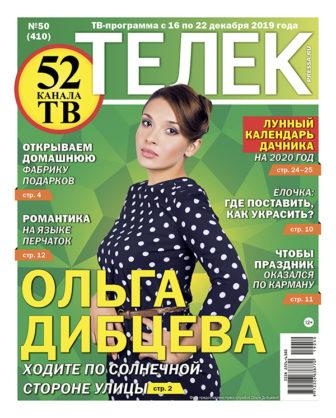 №50 (410) Ольга Дибцева