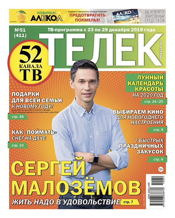 №51 (411) Сергей Малоземов