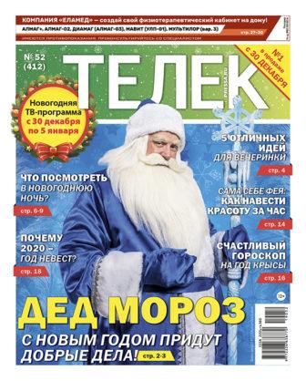 №52 (412) Дед Мороз
