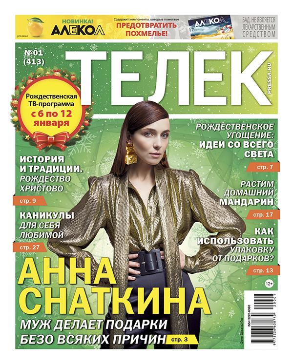 №01 (413) Анна Снаткина