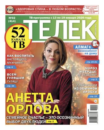 №02 (414) Анетта Орлова