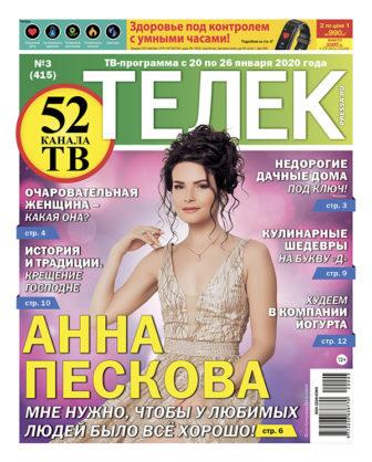 №03 (415) Анна Пескова