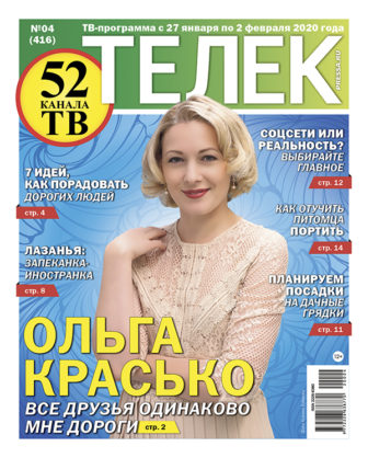 №04 (416) Ольга Красько