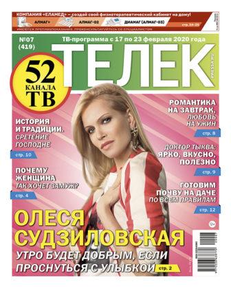 №07 (419) Олеся Судзиловская
