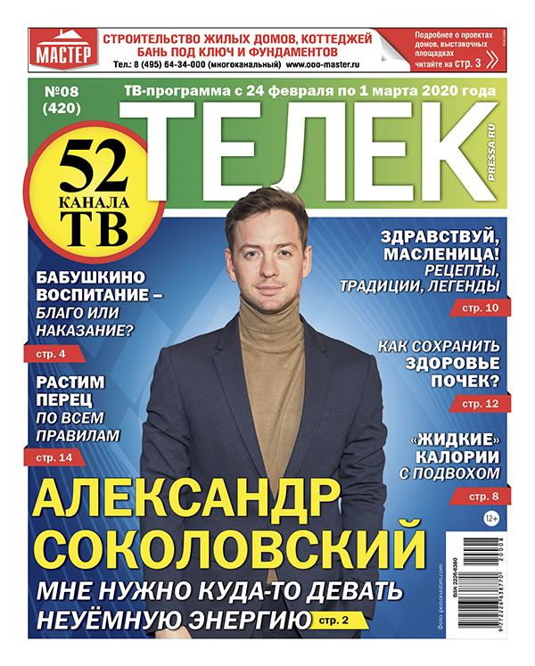 №08 (420) Александр Соколовский