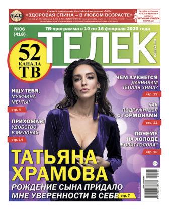 №06 (418) Татьяна Храмова