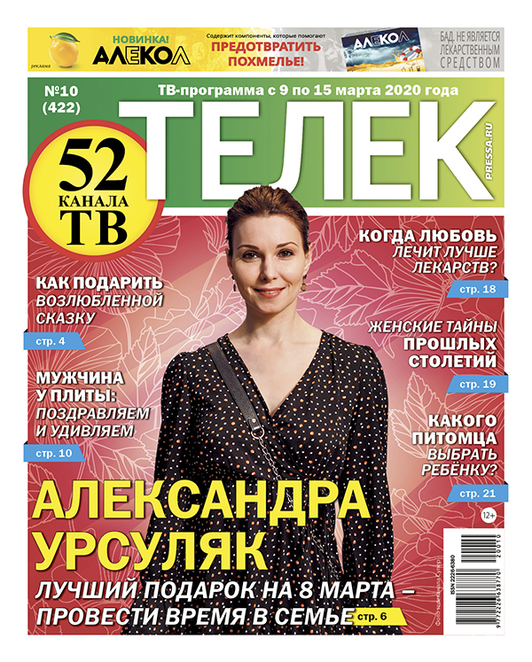 №10 (422) Александра Урсуляк
