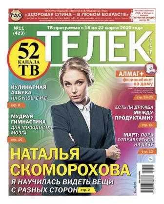 №11 (423) Наталья Скоморохова