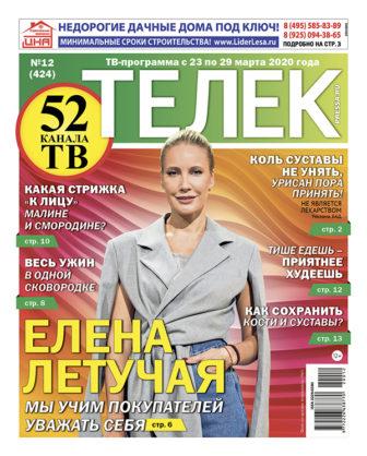 №12 (424) Елена Летучая