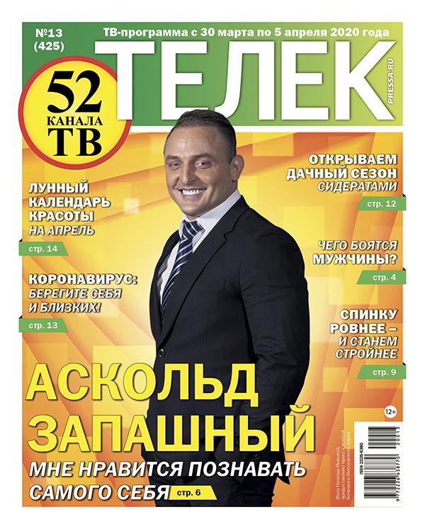 №13 (425) Аскольд Запашный