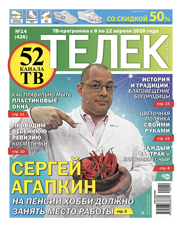 №14 (426) Сергей Агапкин