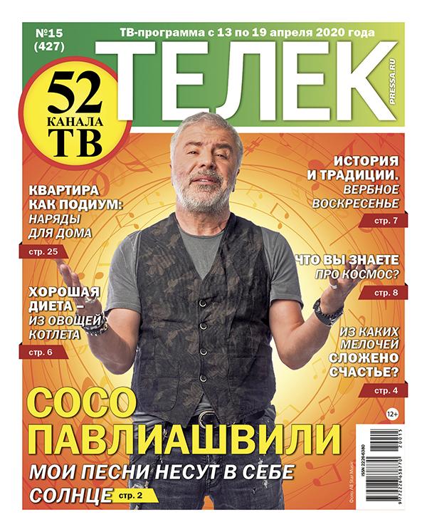 №15 (427) Сосо Павлиашвили