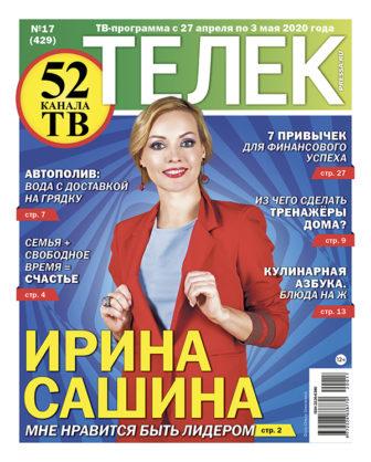 №17 (429) Ирина Сашина
