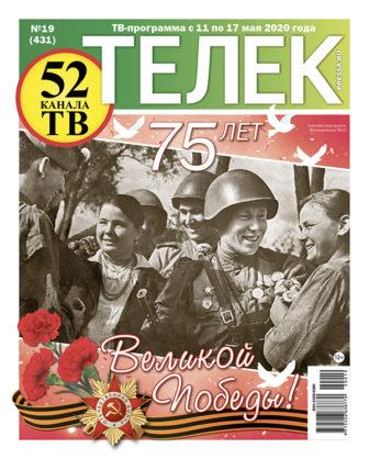 №19 (431) 75 лет Великой Победы!