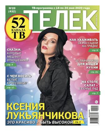 №20 (432) Ксения Лукьянчикова