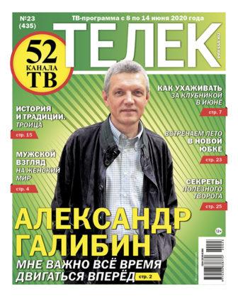 №23 (435) Александр Галибин