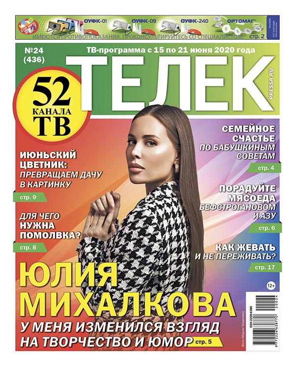 №24 (436) Юлия Михалкова