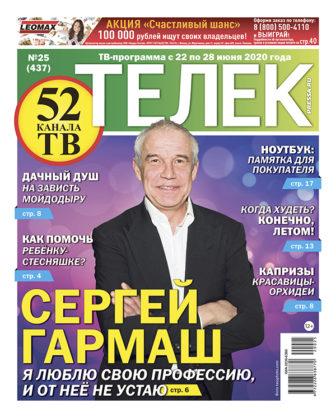 №25 (437) Сергей Гармаш