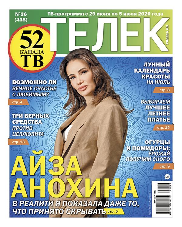№26 (438) Айза Анохина