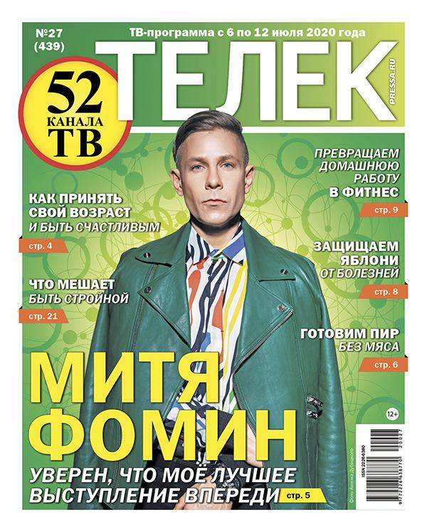 №27 (439) Митя Фомин
