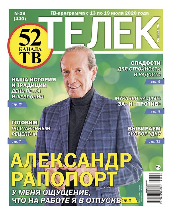 №28 (440) Александр Рапопорт