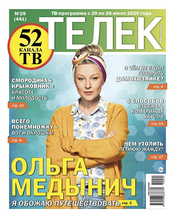 №29 (441) Ольга Медынич