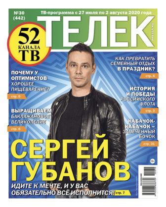 №30 (442) Сергей Губанов