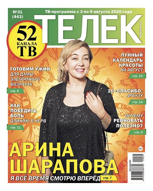 №31 (443) Арина Шарапова