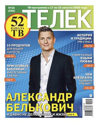 №33 (445) Александр Белькович