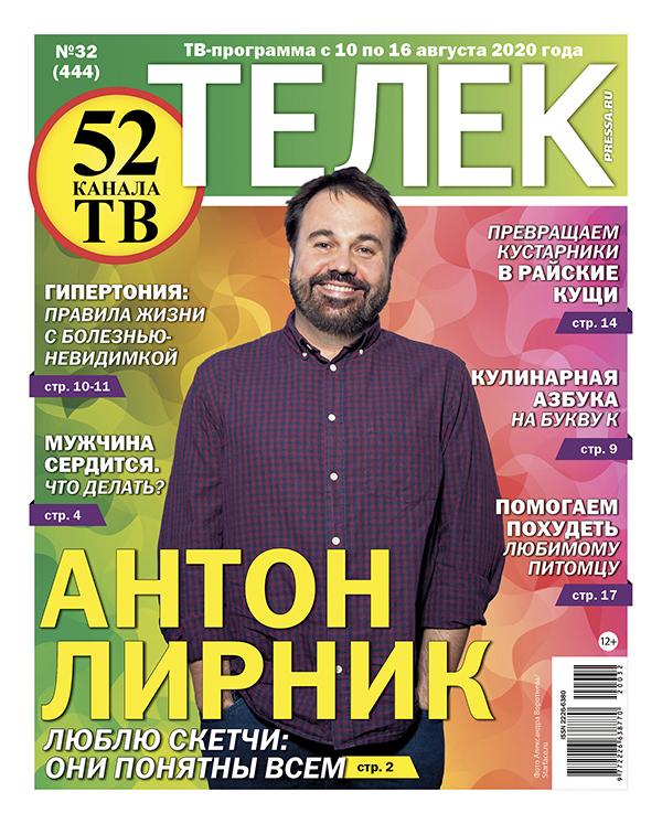 №32 (444) Антон Лирник