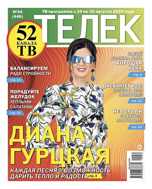 №34 (446) Диана Гурцкая