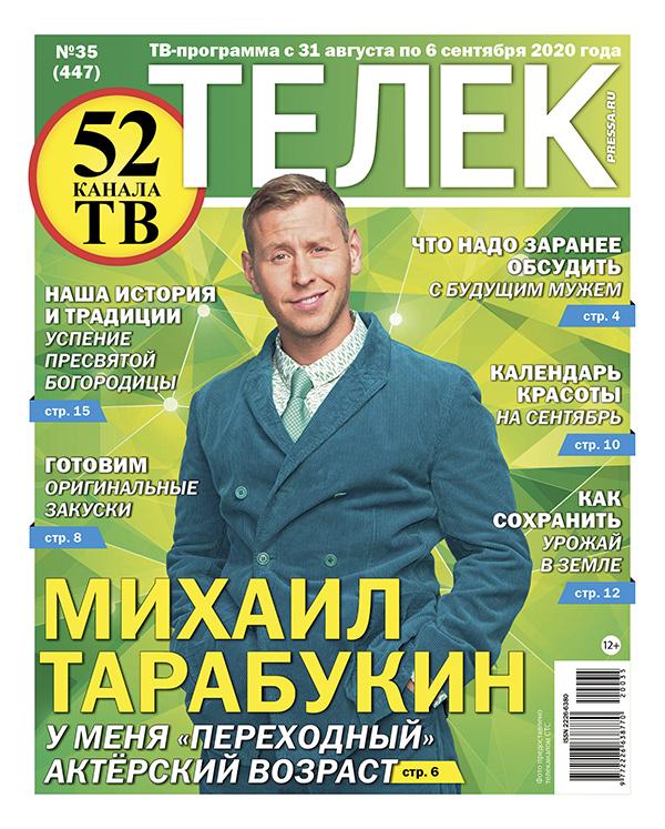 №35 (447) Михаил Тарабукин