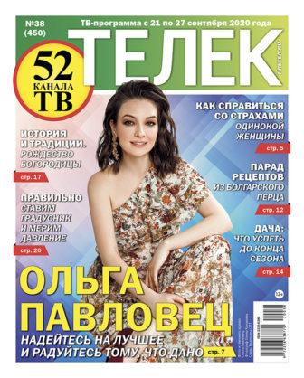 №38 (450) Ольга Павловец