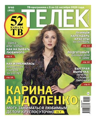 №40 (452) Карина Андоленко