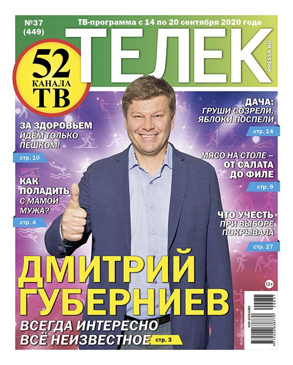 №37 (449) Дмитрий Губерниев
