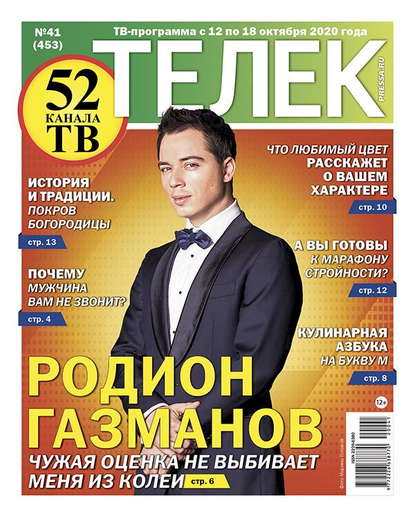 №41 (453) Родион Газманов